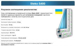 Купить окна СТЕКО S400 Кривой Рог