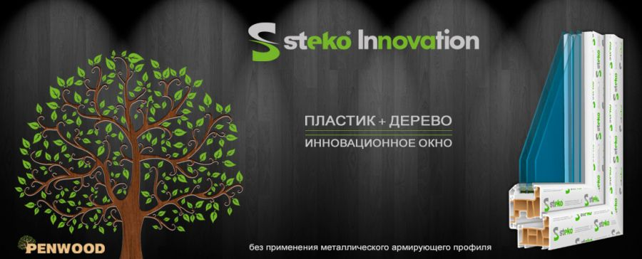 Купить окна Steko Innovation Кривой Рог