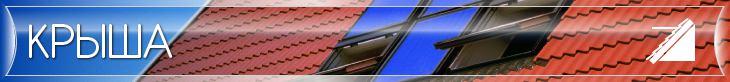 Установка крыш на балкон последний этаж Кривой Рог Фото
