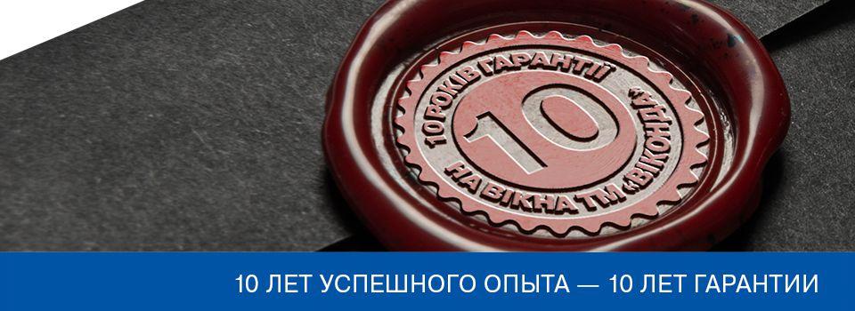 Окна Виконда Кривой Рог