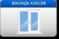 Окна Виконда Кривой Рог профиль классик