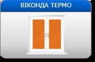 Окна Виконда Кривой Рог профиль термо