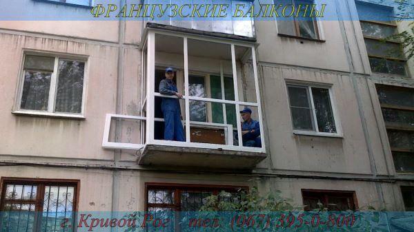Французский балкон в /Кривом Роге