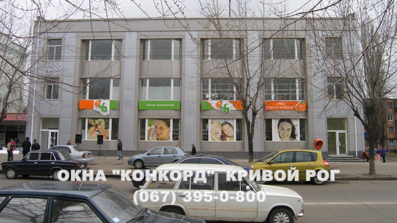 Окна Конкорд Кривой Рог