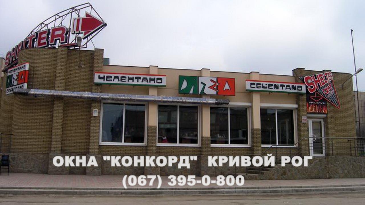 Конкорд Кривой Рог