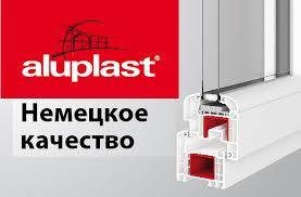 Купить окна Алюпласт Кривой Рог