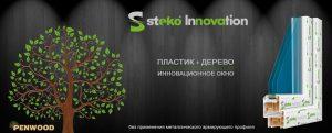 Купить окна Steko Innovation Кривой Рог