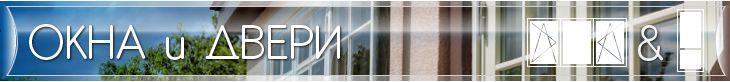 Окна Двери Металлопластиковые Купить Кривой Рог