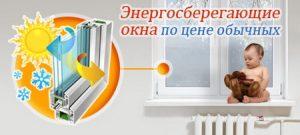 Энергосберегающие окна по цене обычных