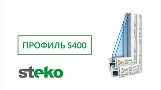 Окна СТЕКО С400