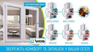 Окна WDS в Кривом Роге