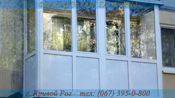 Французские балконы Кривой Рог Фото Цены