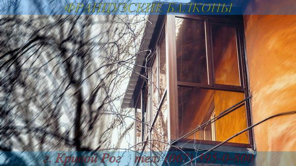 Купить металлопластиковые окна на балкон
