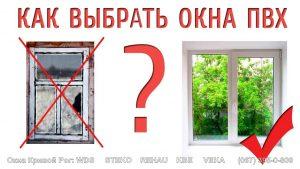 Купить окна ПВХ в Кривом Роге