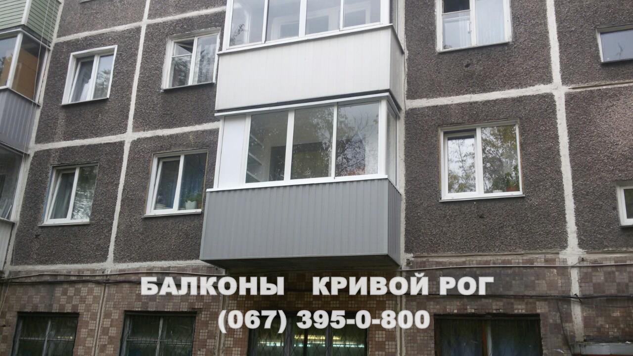 Обшить балкон Кривой Рог