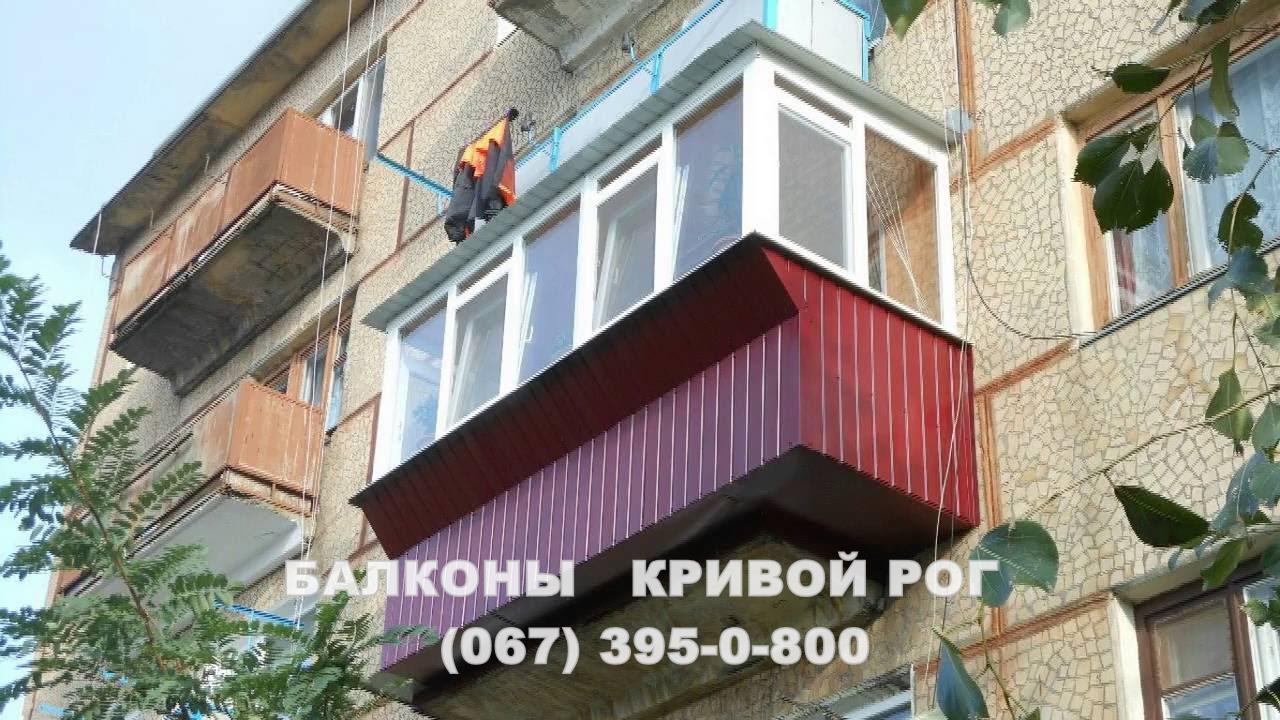Окна, остекление балконов Кривой Рог