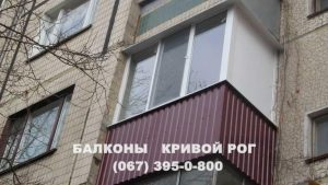 Отделка балкона Кривой Рог