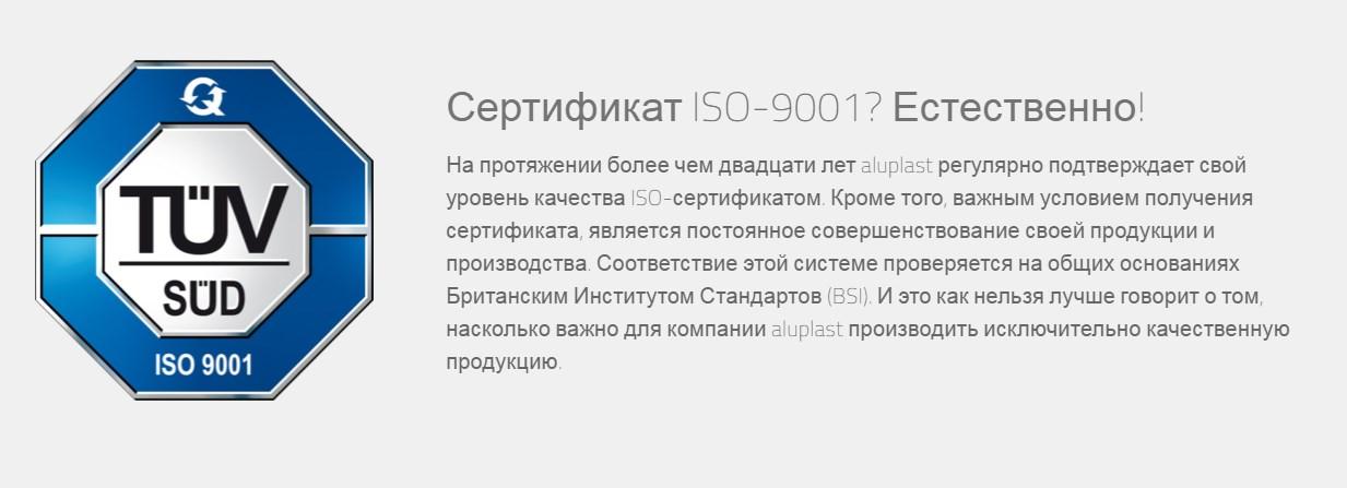 Окна Алюпласт Кривой Рог
