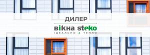 Окна STEKO Кривой Рог